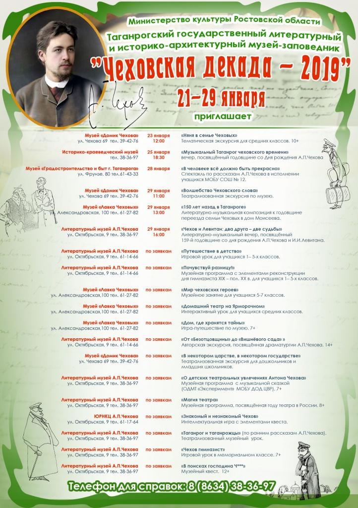 Афиши спектаклей таганрога московский областной государственный театр афиша