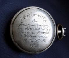 Часы наградные 1933г..jpg