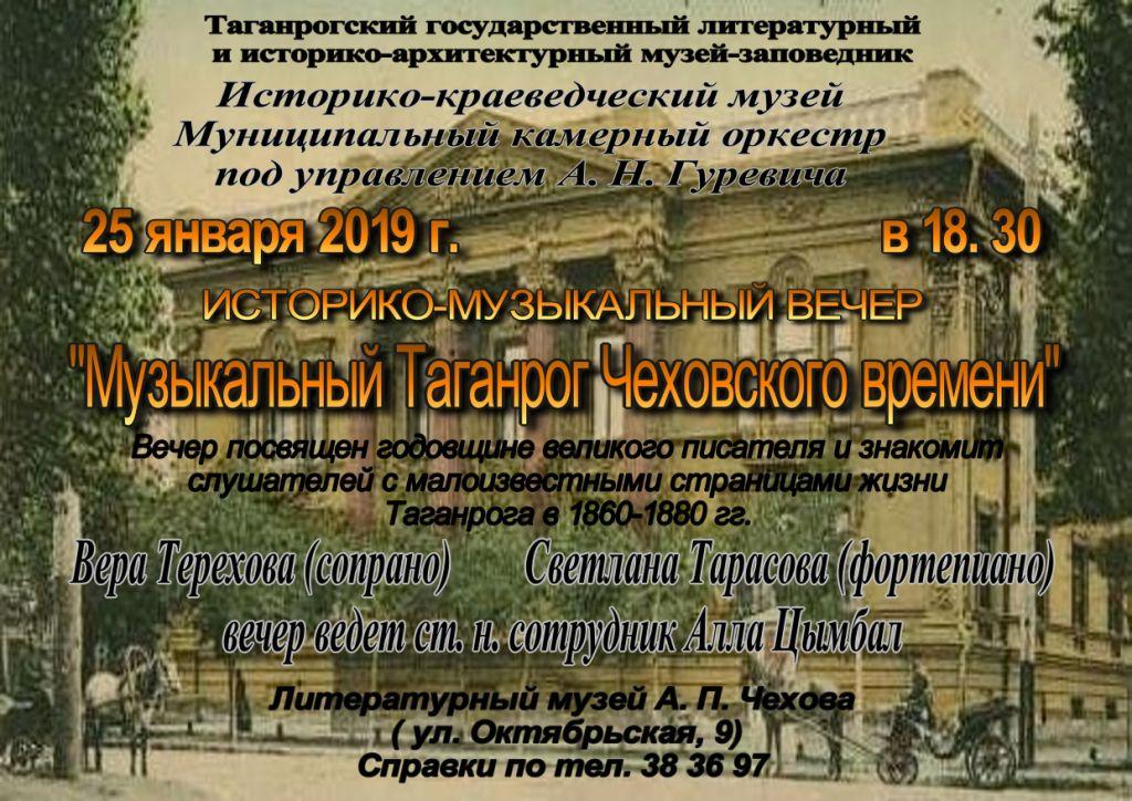 Театр чехова таганрог афиша на май 2017 театр чехова заказать билет